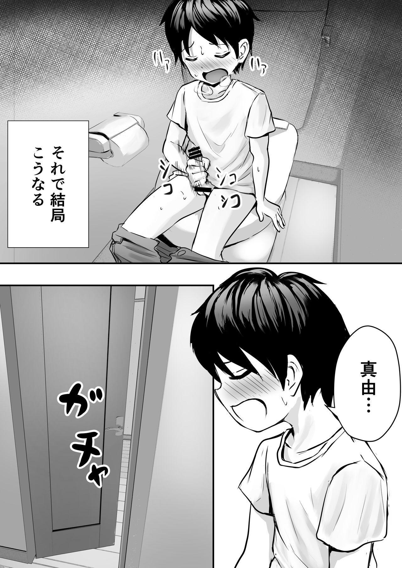 Ane no Shinyuu to Ikaseai 5