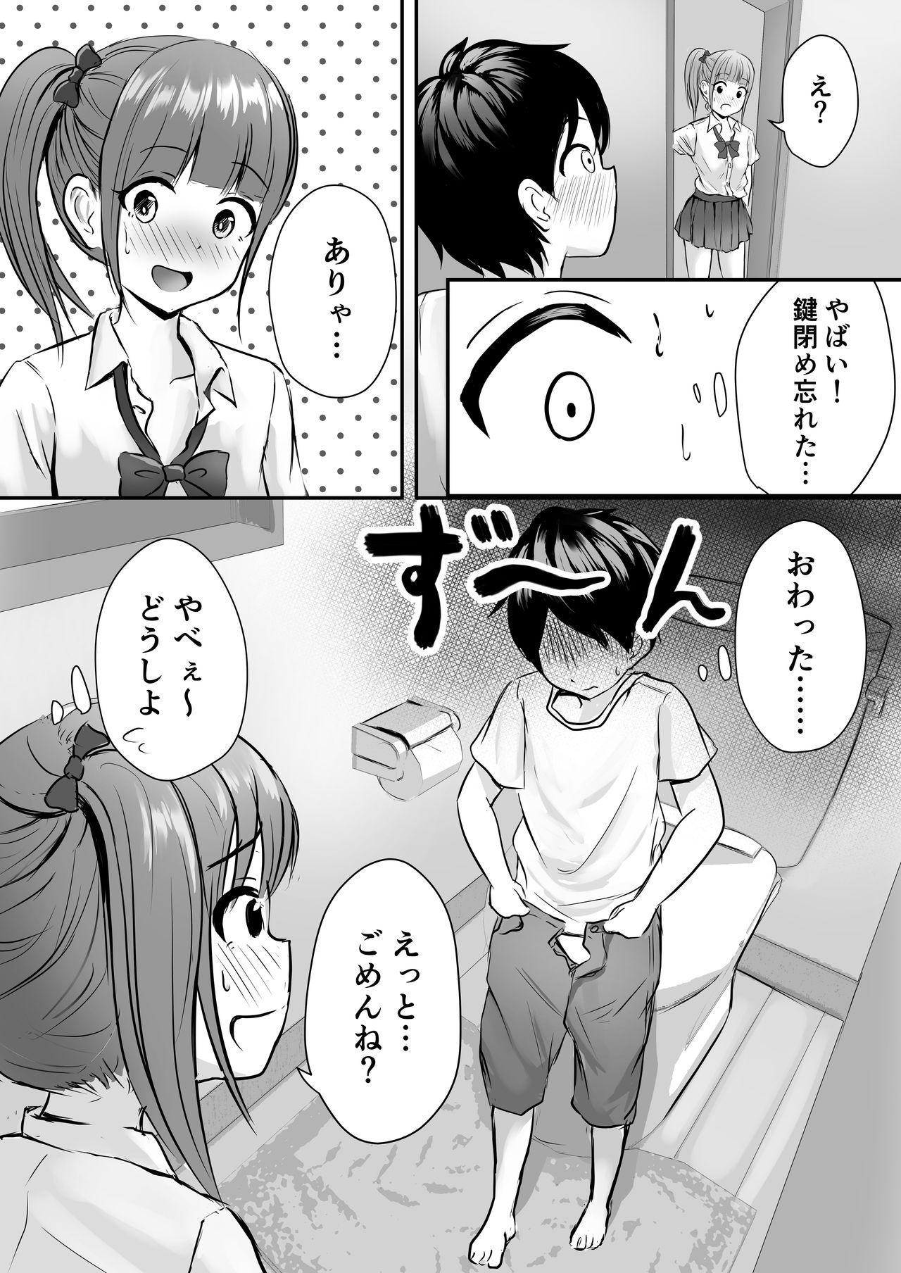 Ane no Shinyuu to Ikaseai 6