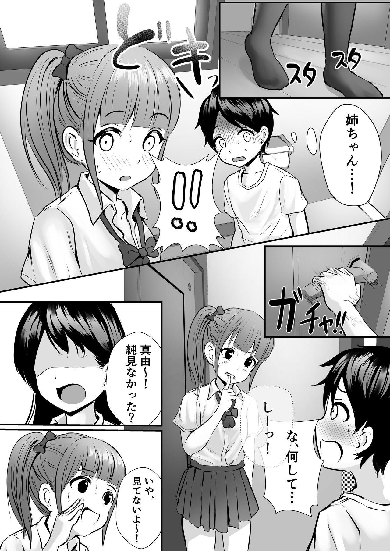 Ane no Shinyuu to Ikaseai 7