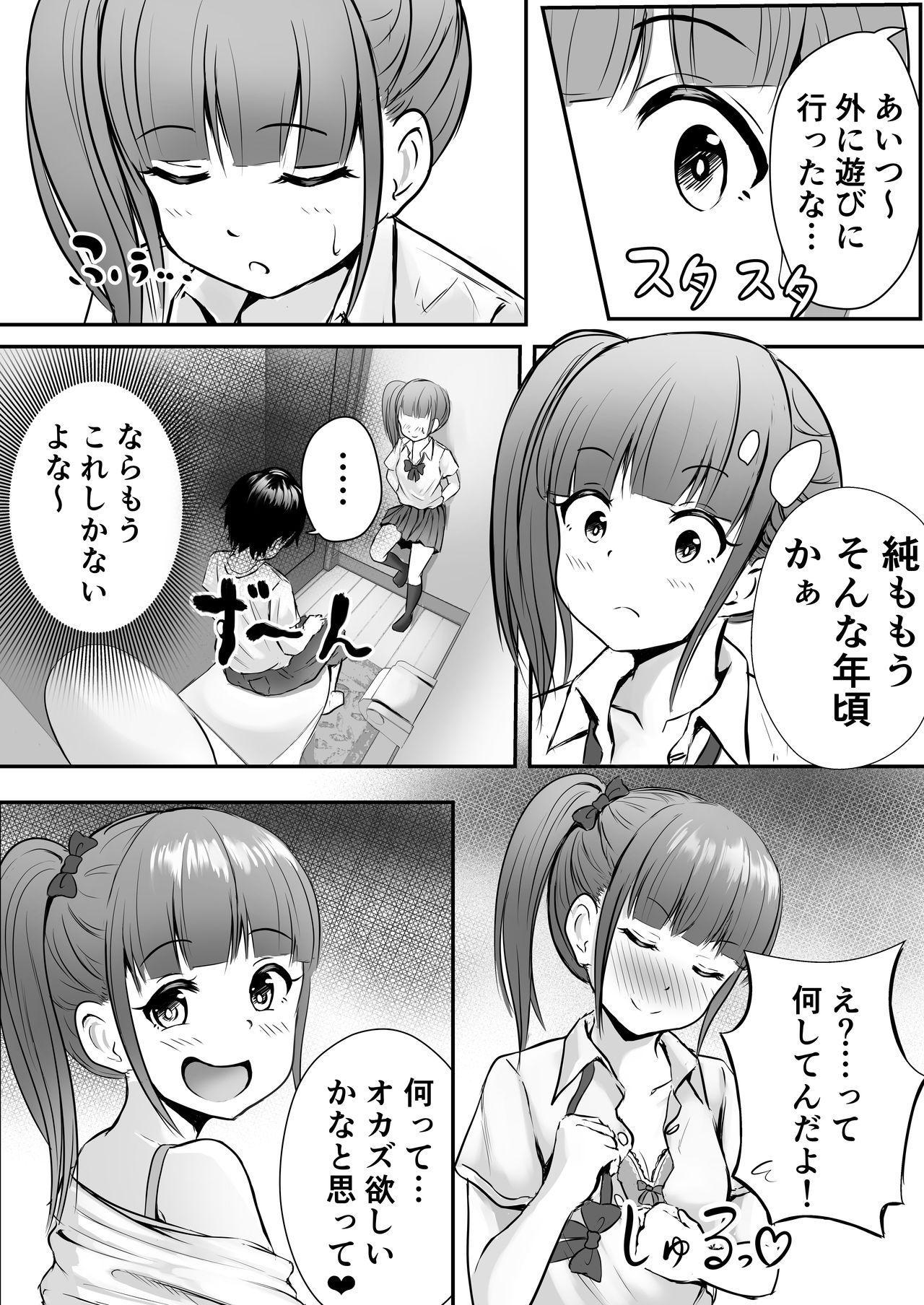 Ane no Shinyuu to Ikaseai 8