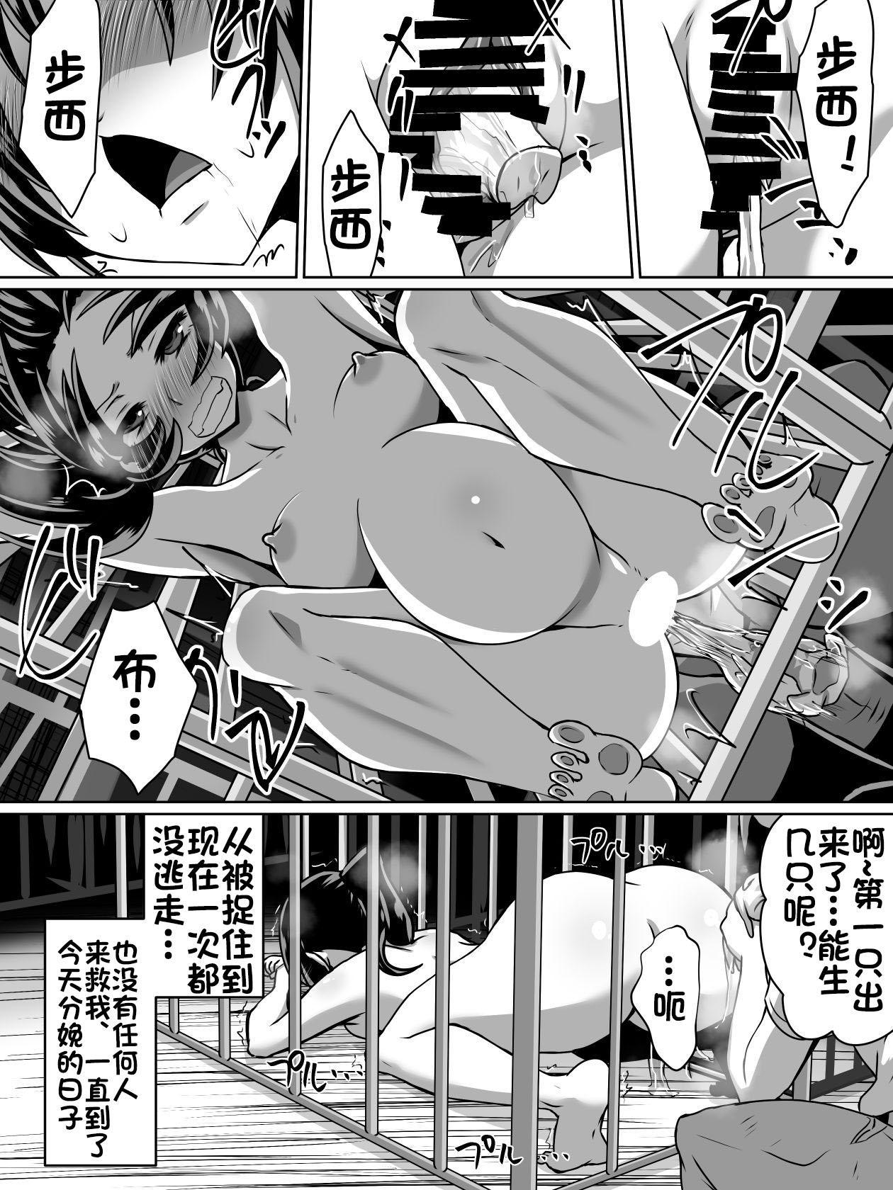 白超能力者イズナ 20