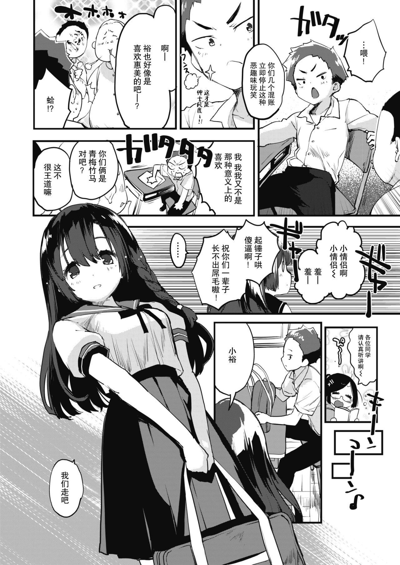 Himitsu Kichi   秘密基地 2