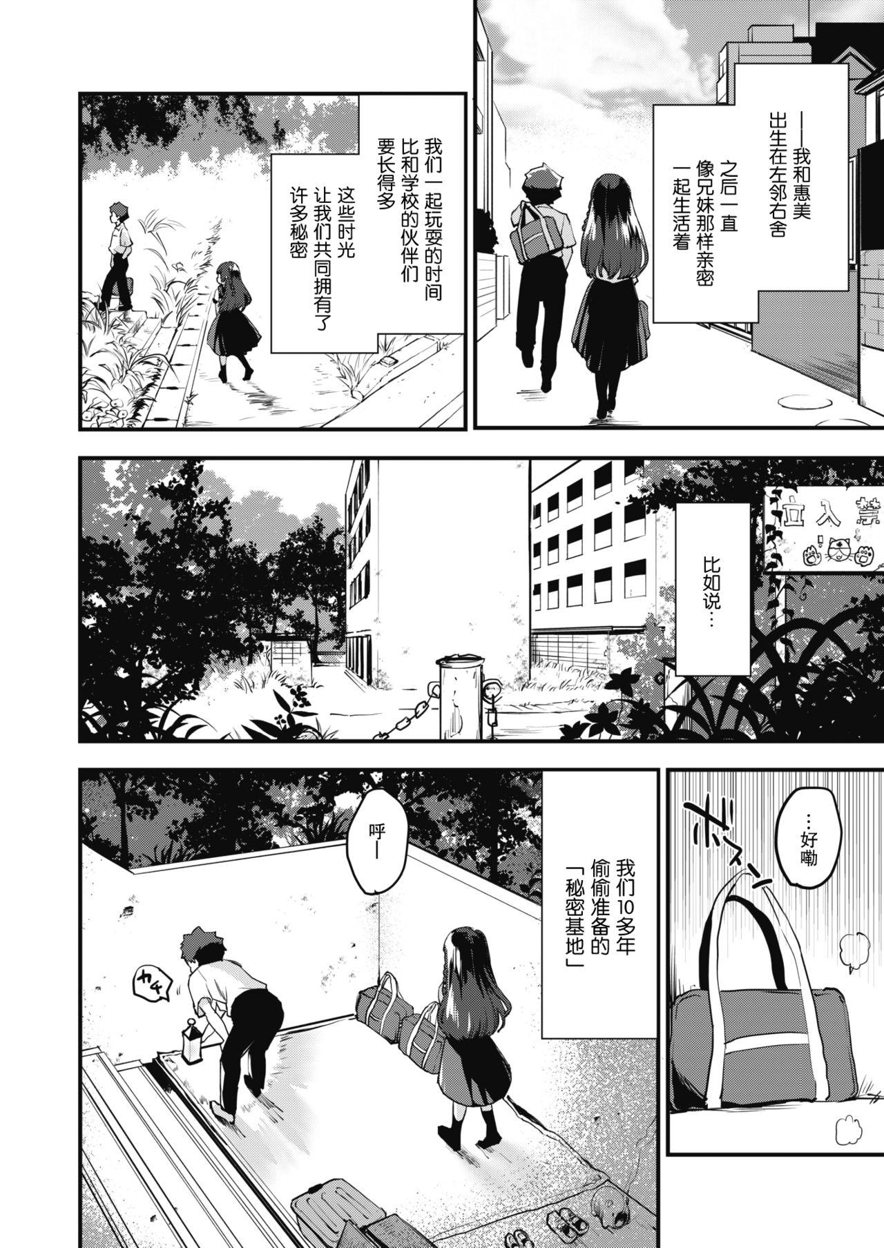 Himitsu Kichi   秘密基地 4