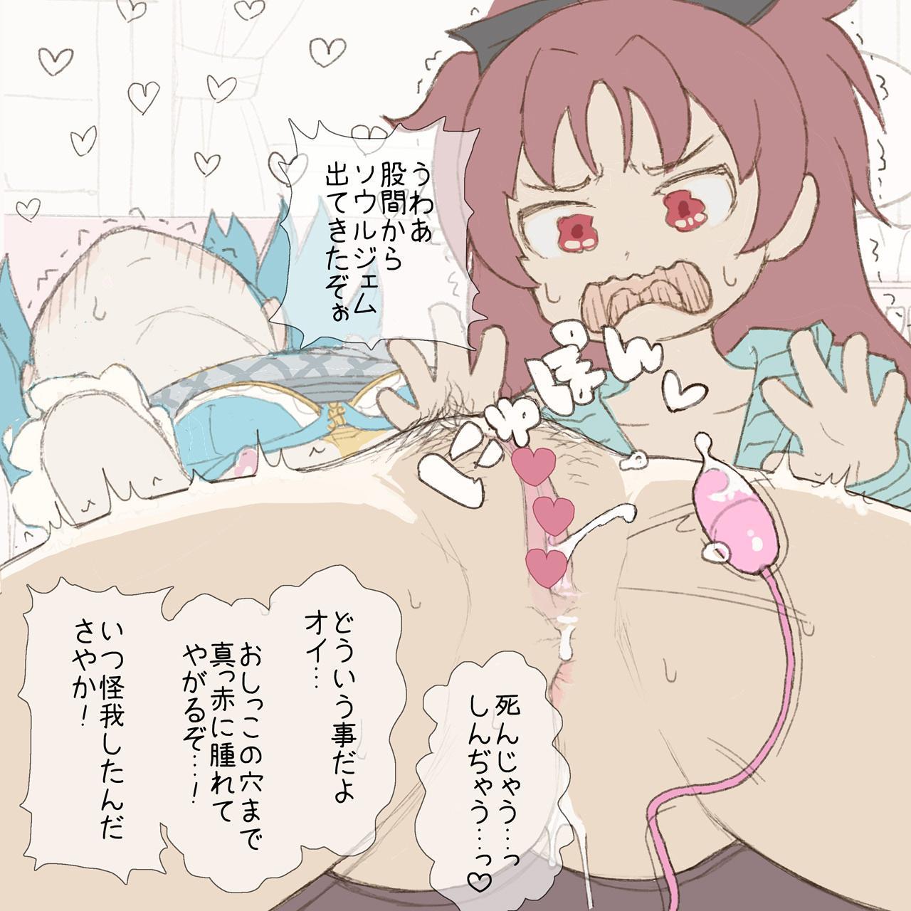 Zenryoku de Onanie suru Shiawase na Sayaka-chan 13