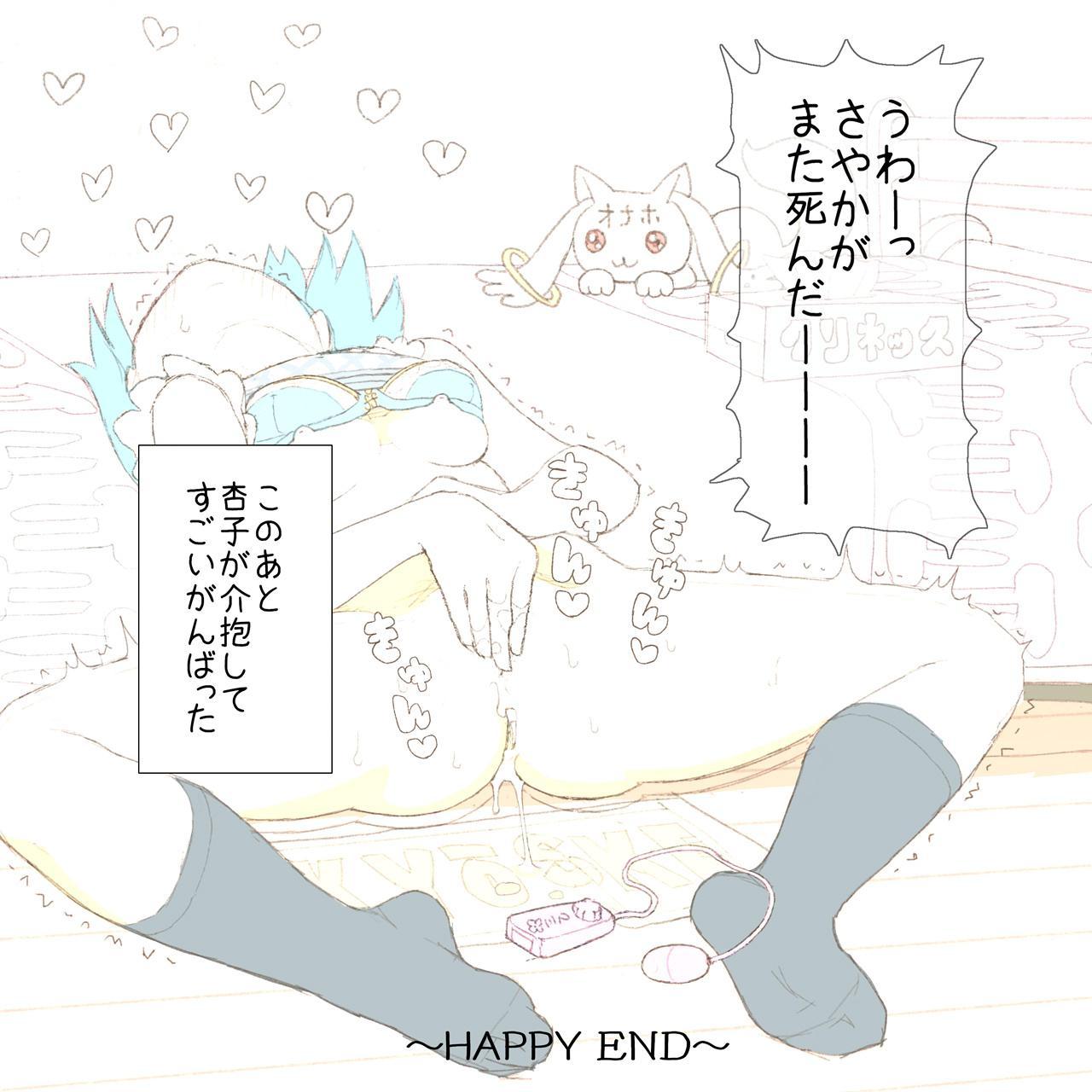 Zenryoku de Onanie suru Shiawase na Sayaka-chan 16