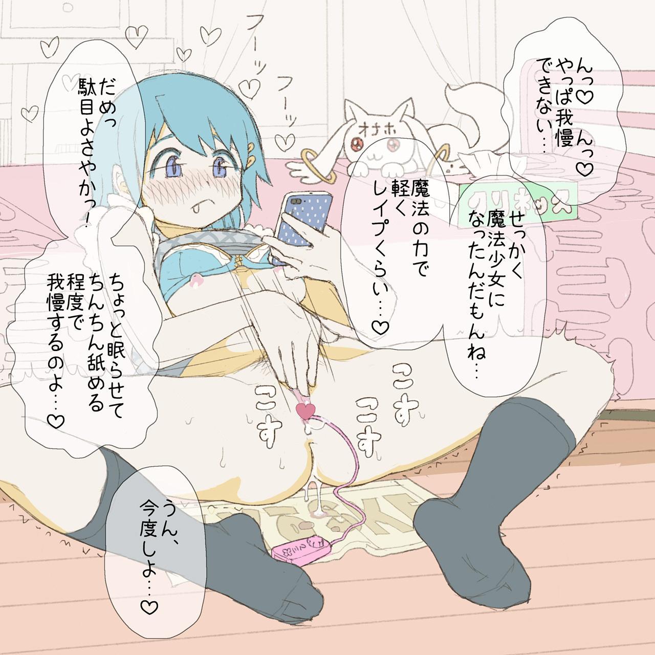 Zenryoku de Onanie suru Shiawase na Sayaka-chan 7