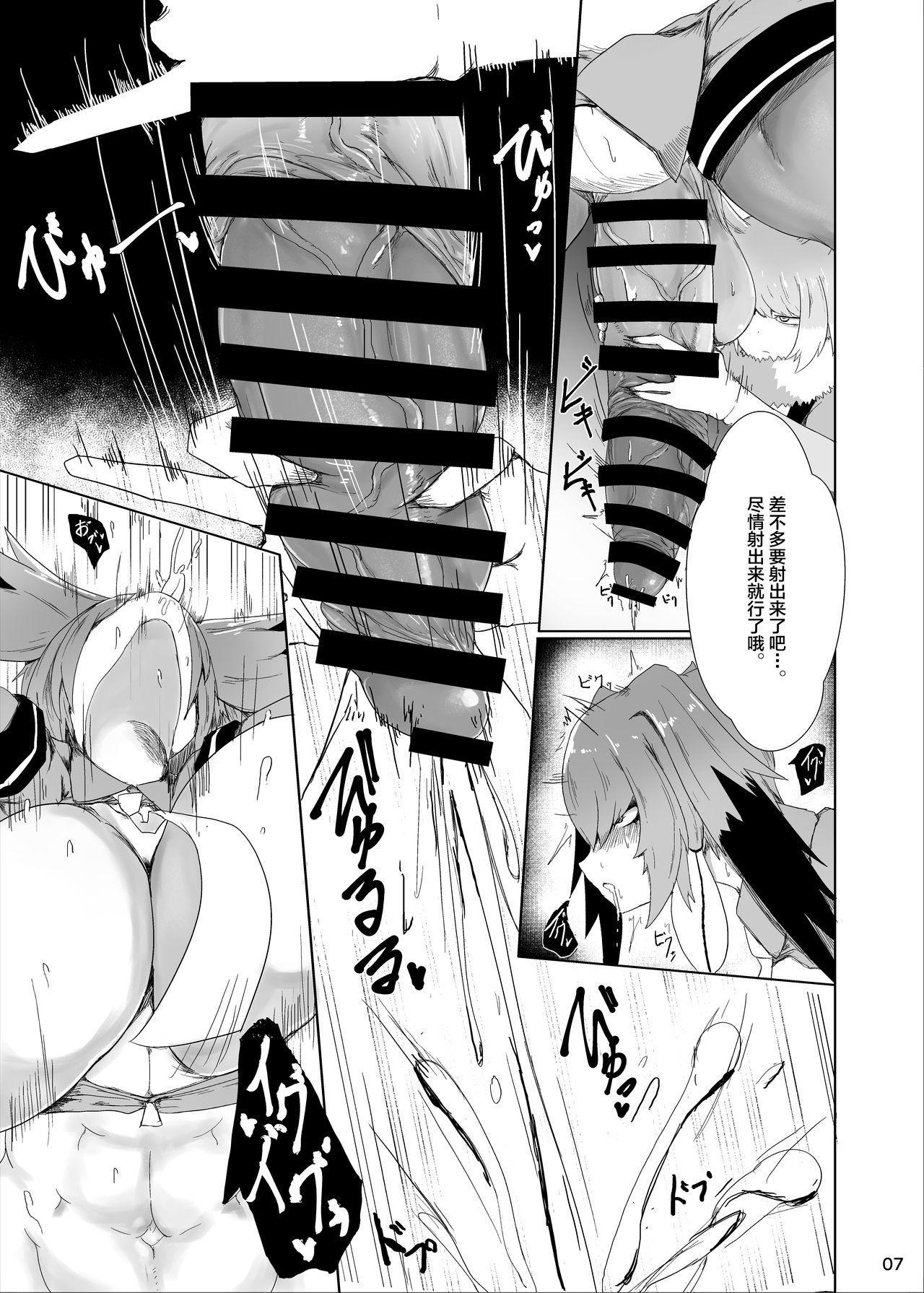 Futanari to Hashibirokou-san to 6