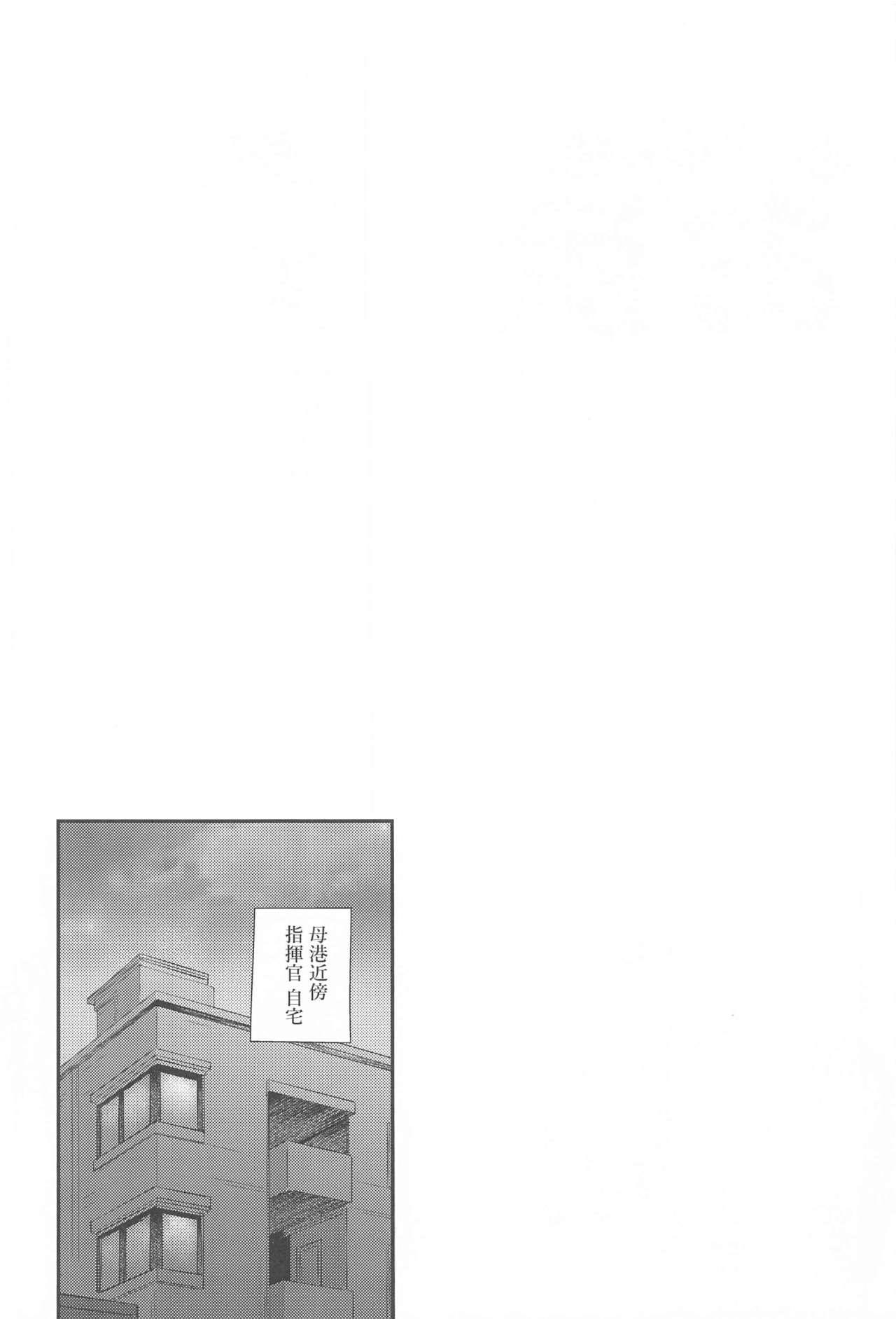 Namaiki na Yome no Oshiri ni Oshioki 2