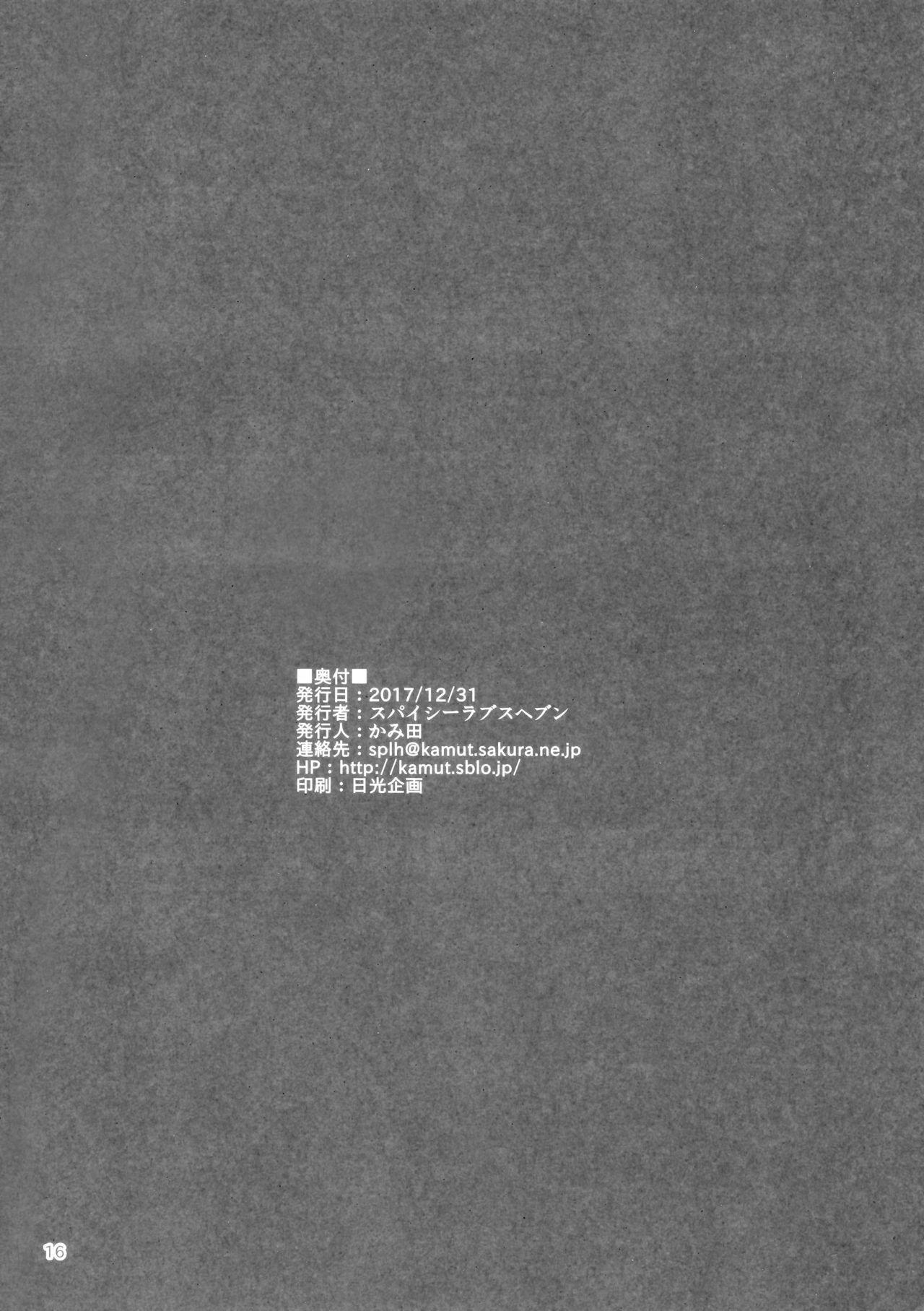 Megami-sama ni Aisaretai 16