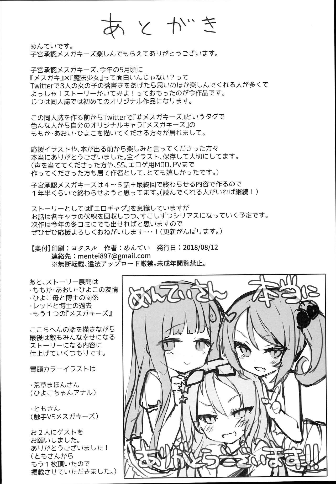 Shikyuu Shounin Mesugakis 38