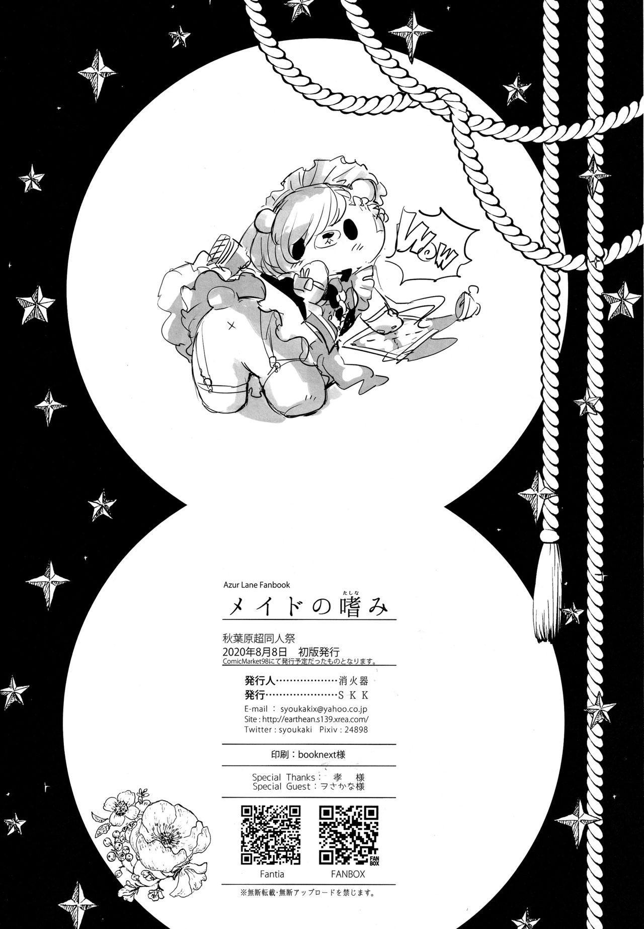 Maid no Tashinami - Discretion of the maid 24