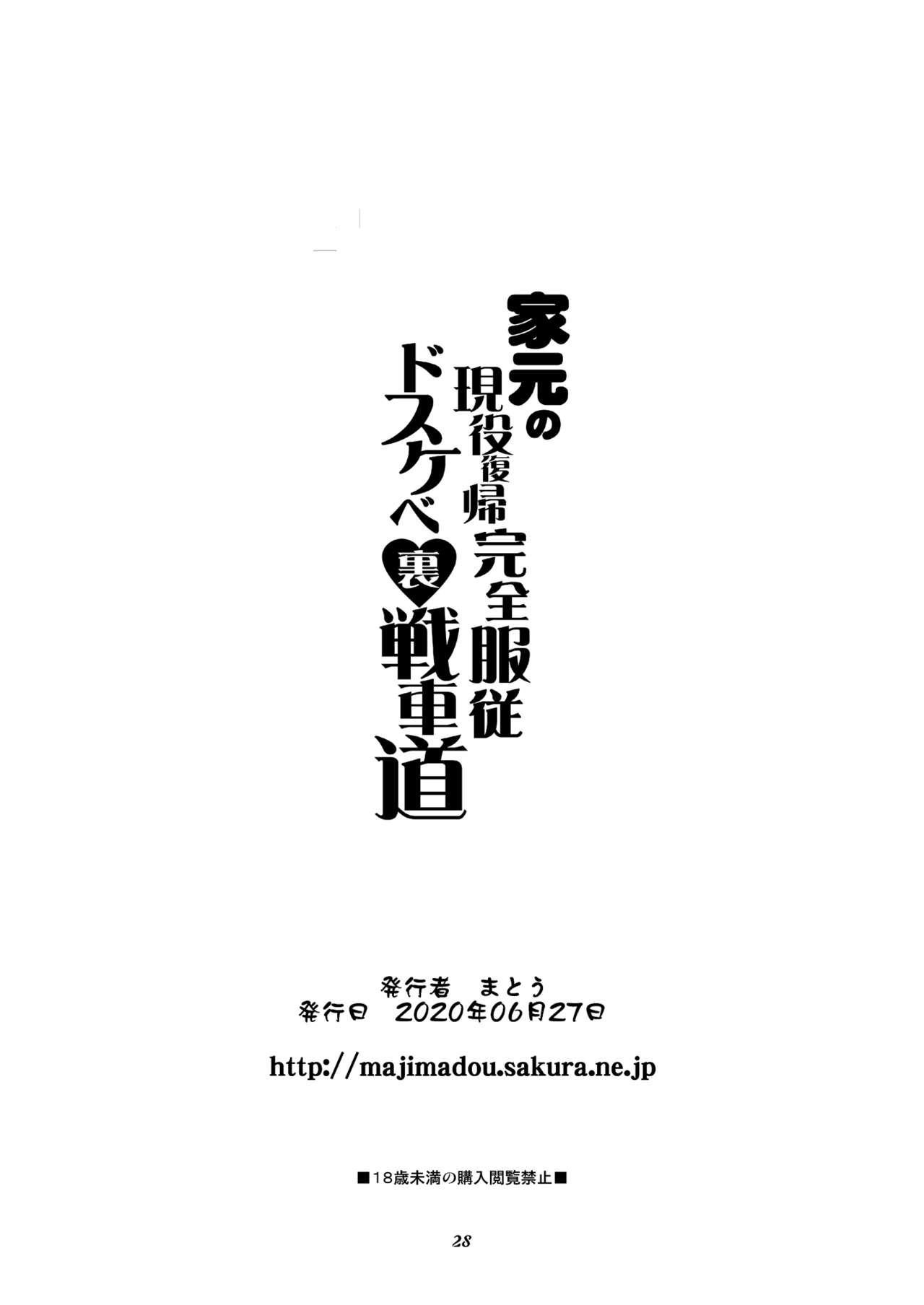 Iemoto no Geneki Fukki Kanzen Fukujuu Dosukebe Ura Senshadou 27