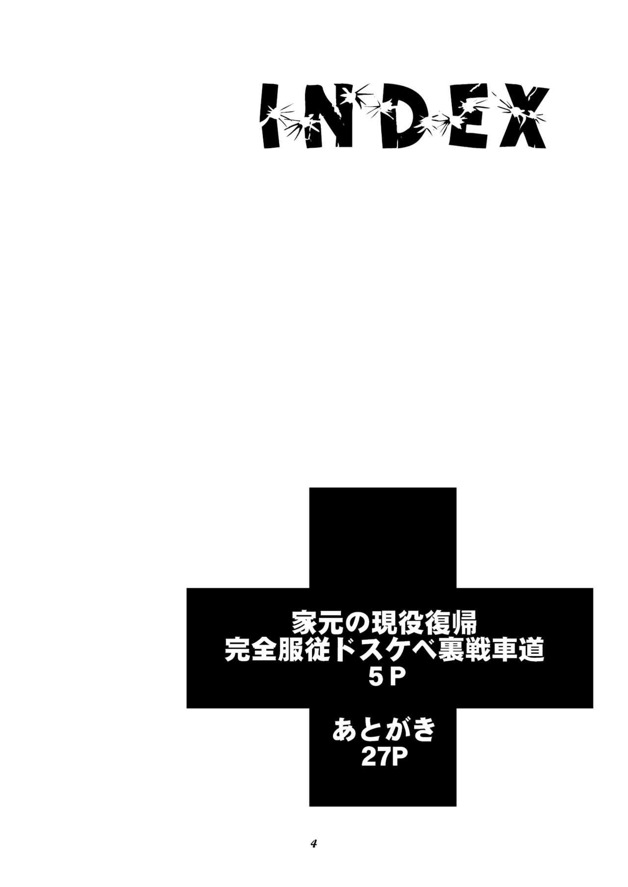 Iemoto no Geneki Fukki Kanzen Fukujuu Dosukebe Ura Senshadou 3