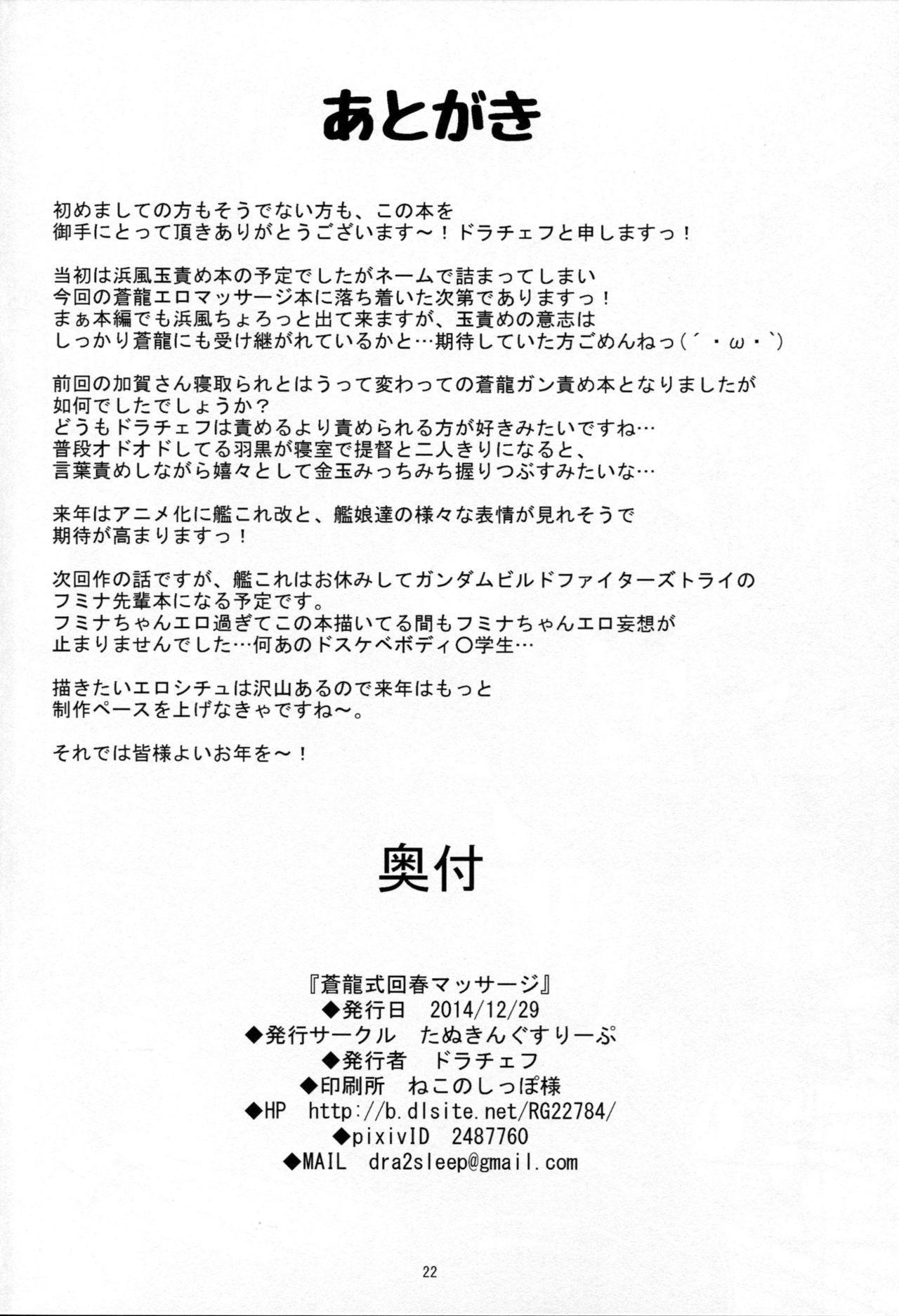 Souryuushiki Kaishun Massage 20