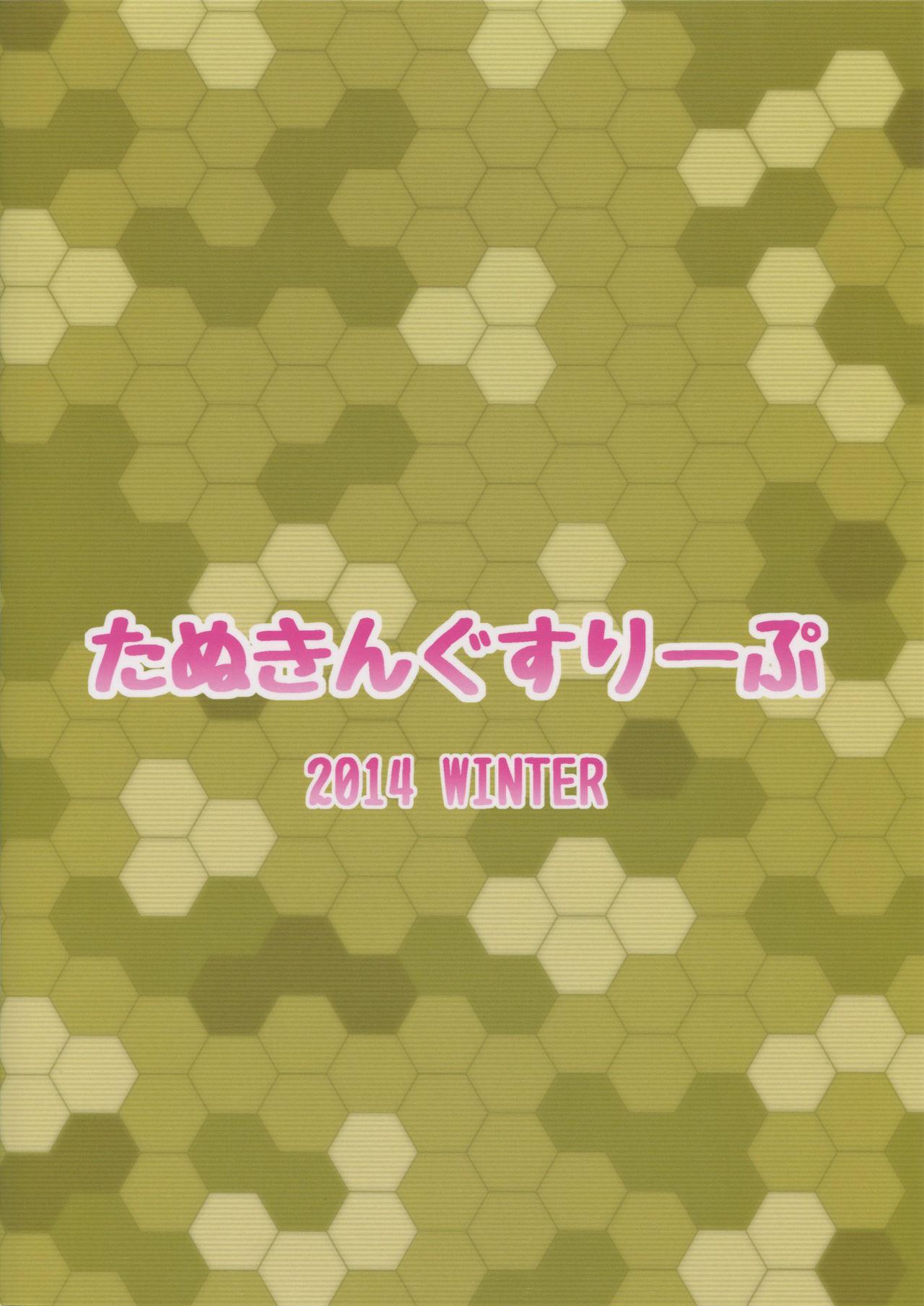 Souryuushiki Kaishun Massage 21