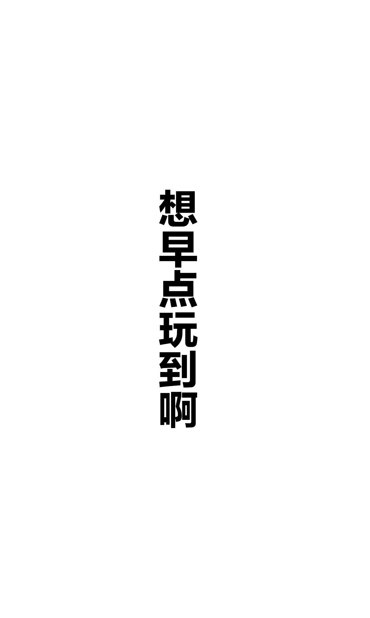 Tsundere Imouto to no Nichijou | 与傲娇妹妹的日常 41