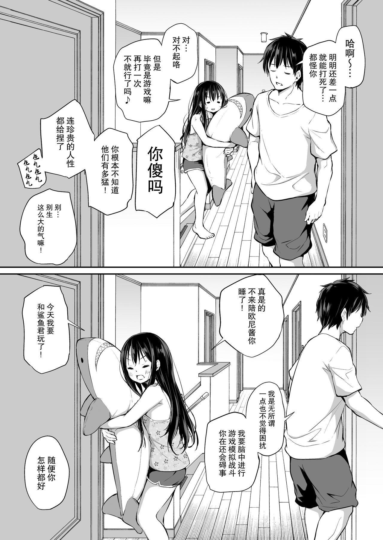 Tsundere Imouto to no Nichijou | 与傲娇妹妹的日常 93